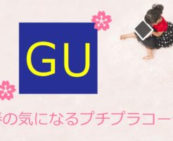 GU春のプチプラコーデ