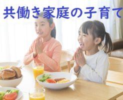 共働き家庭 子育て