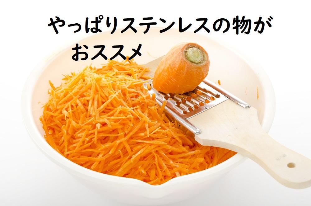 野菜カッターはステンレスがおすすめ