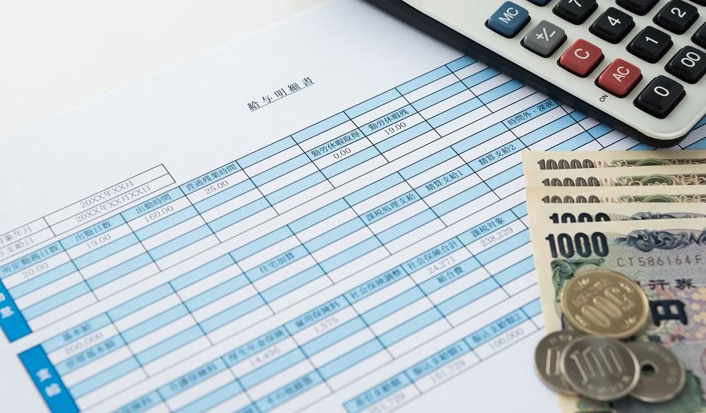 給料から差し引かれる社会保険料