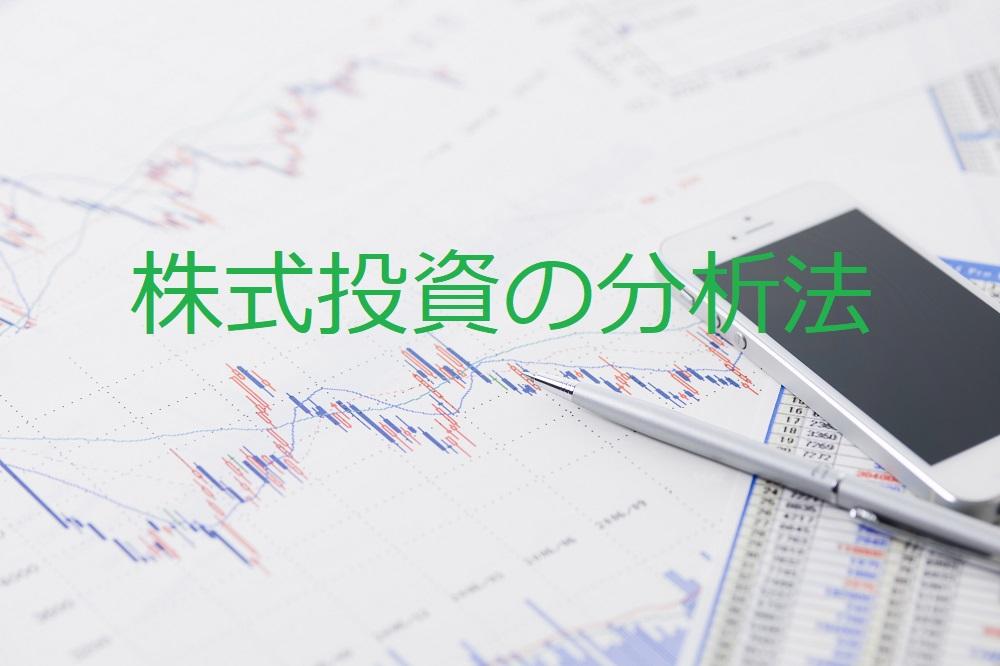 株式投資には2つの分析方法がある
