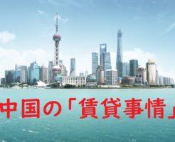 中国 賃貸事情