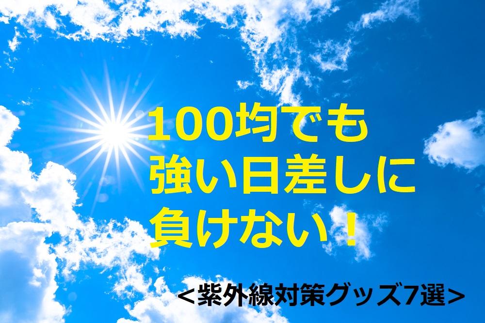 100均 紫外線対策