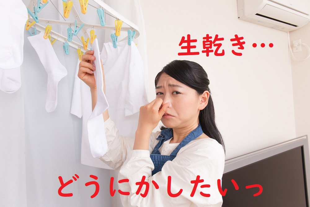 洗濯物の生乾きどうにかしたい