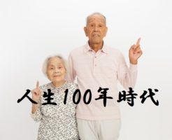 人生100年時代