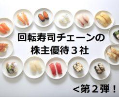回転寿司、チェーン店、株主優待
