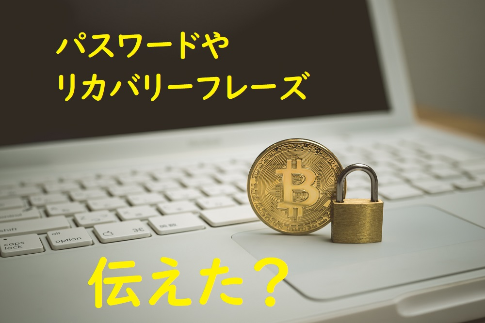 仮想通貨 パスワード