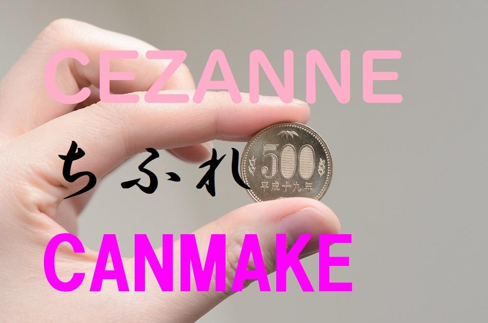 ちふれ セザンヌ キャンメイク