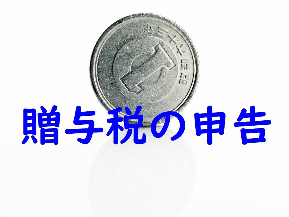 1円から贈与税の申告