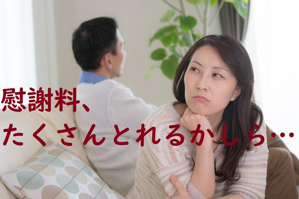 離婚で慰謝料を相手からがっつり取れるケースと、取れないケース