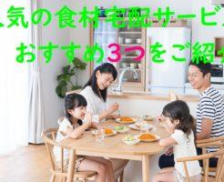 人気の食材宅配サービスのおすすめ3つをご紹介