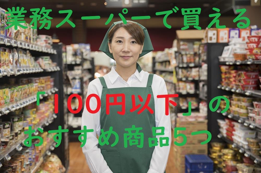 業務スーパーで買える100円以下のおすすめ商品