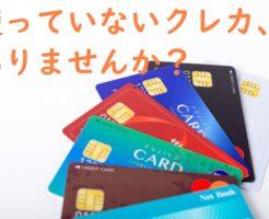 クレジットカードの見直しをしよう
