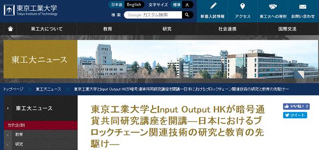 東京工業大学の「暗号通貨共同研究講座」