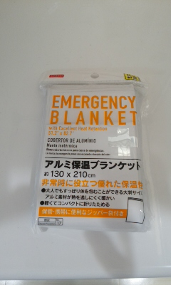 毛布3枚分の保温効果があるエマージェンシーブランケット