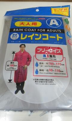 雨の時だけはなく防寒のためにも使えるレインコート