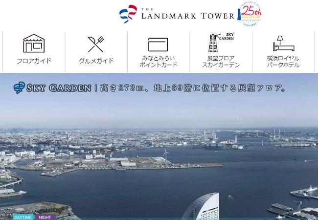 雨の日割引を実施している横浜ランドマークタワー