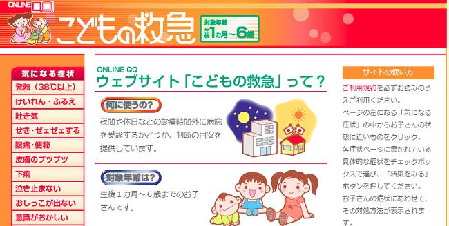 こどもの救急のHP公益社団法人日本小児科学会