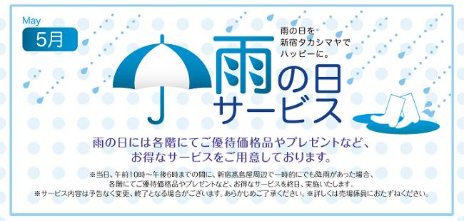 新宿高島屋の雨の日サービス