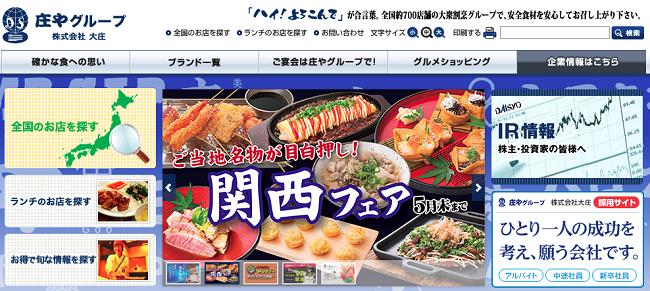 大衆割烹「庄や」や「日本海庄や」、「やるき茶屋」などのブランドを展開している大庄