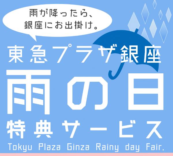東急プラザ銀座の雨の日特典サービス