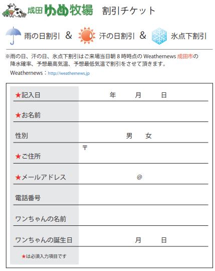 成田ゆめ牧場雨の日割引チケット