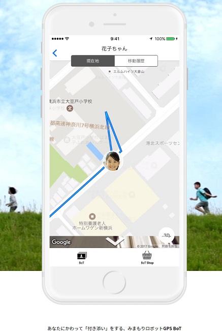 GPS BoTのアプリ
