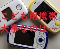 子供用携帯の選び方