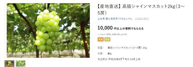〈山梨県富士吉田市〉高級シャインマスカット2kg(3~5房)