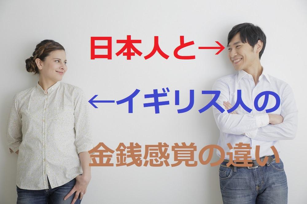 日本人とイギリス人の金銭感覚の違い