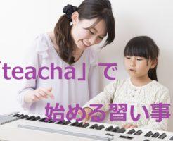「teacha」で始める習い事