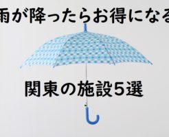 雨が降ったらお得になる関東の施設