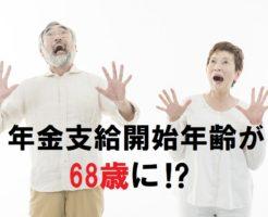 年金支給開始年齢が68歳になるかもしれません