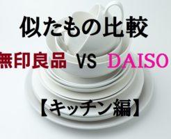 無印良品とダイソーの似ているキッチン用品を比べてみました