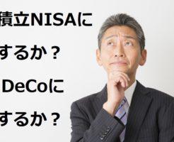 積立NISAか、iDeCoにするか