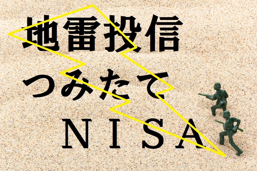 地雷投信の積み立てNISA