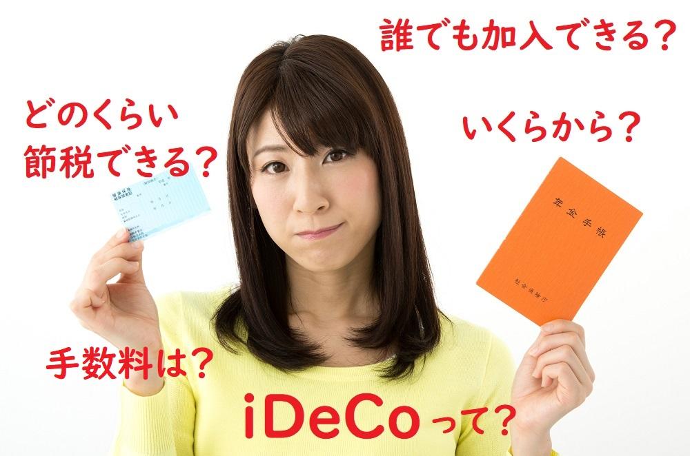iDeCo(イデコ)ってなあに?
