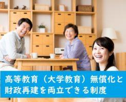 高等教育(大学教育)無償化と 財政再建を両立できる制度