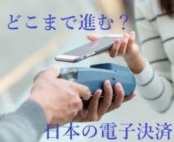 どこまで進む?日本の電子決済