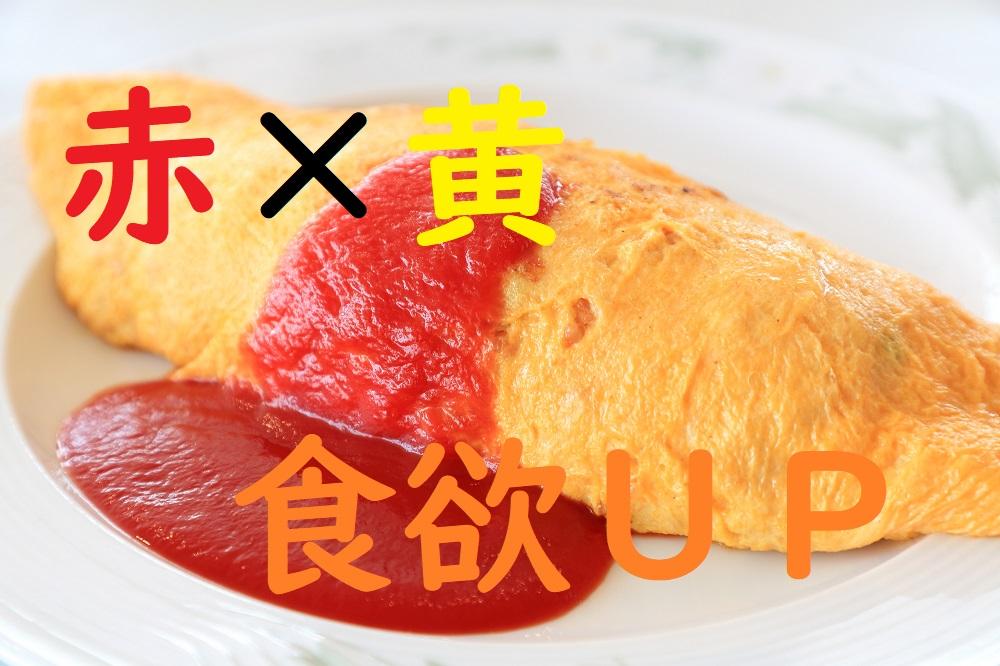 赤と黄色で食欲アップ