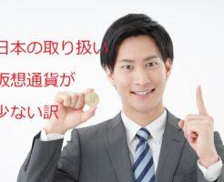 日本の取り扱い仮想通貨が少ない理由