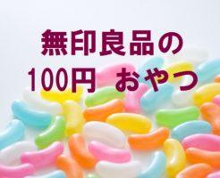 無印良品の100円おやつ