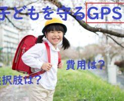 子どもを守るGPSの選択肢や費用は?