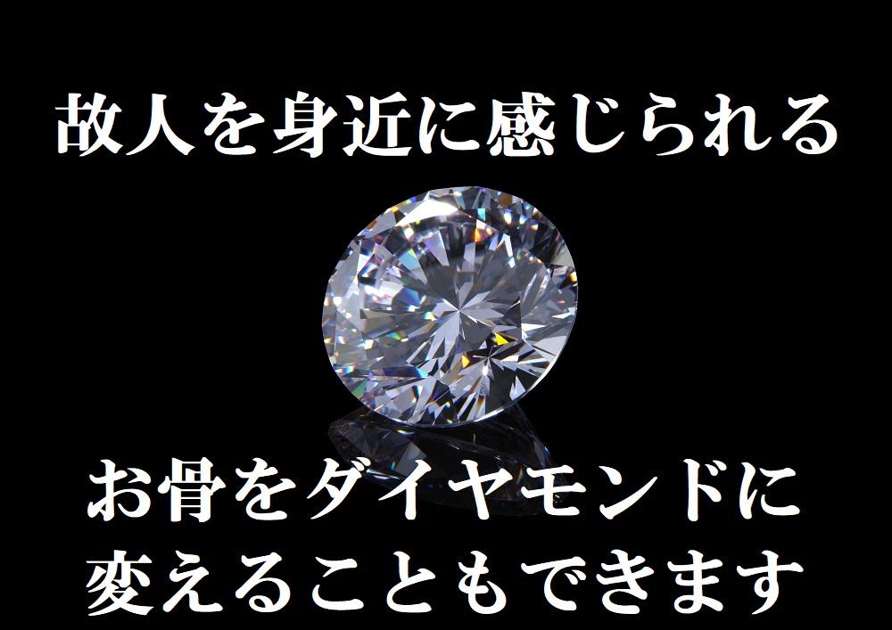 故人を身近に感じられるダイアモンドにかえてみませんか?