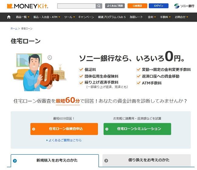 ソニー銀行の住宅ローン