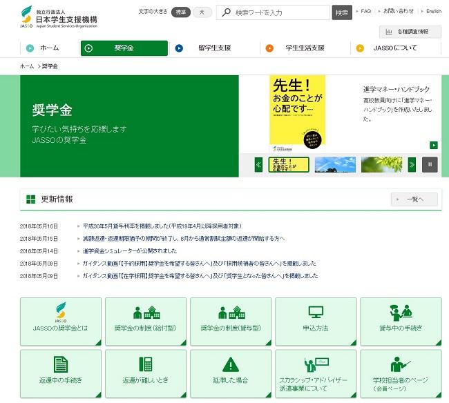 日本学生支援機構の奨学金制度