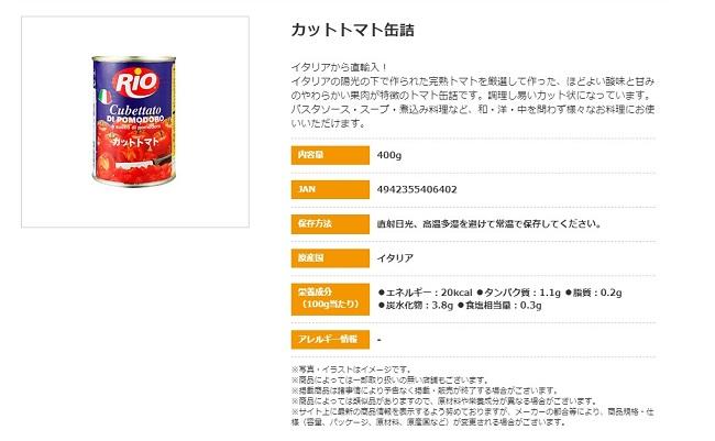 業務用スーパーのトマト缶