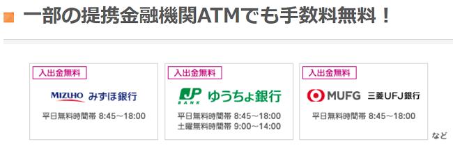 ATM手数料無料