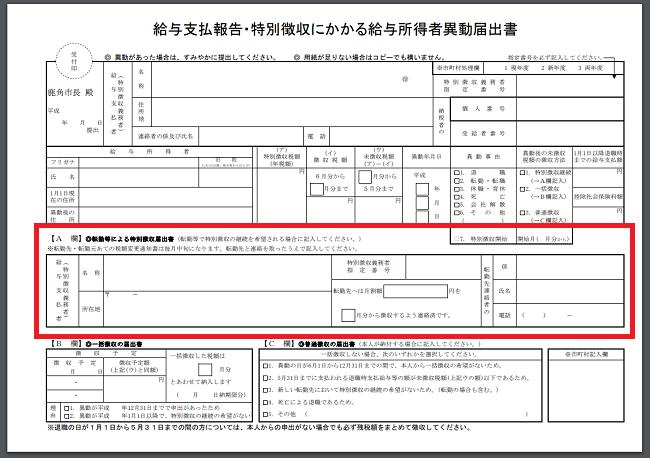 給与支払報告・特別徴収にかかる給与所得者異動届出書