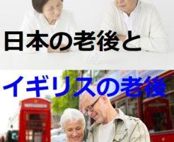 日本の老後とイギリスの老後